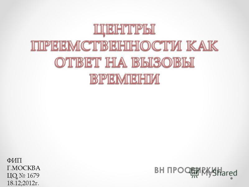 ВН ПРОСВИРКИН ФИП Г.МОСКВА ЦO 1679 18.12;2012 г.