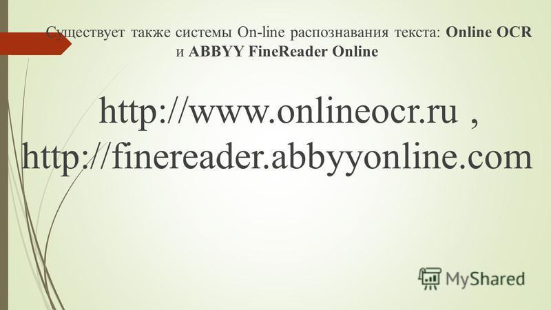Существует также системы On-line распознавания текста: Online OCR и ABBYY FineReader Online http://www.onlineocr.ru, http://finereader.abbyyonline.com