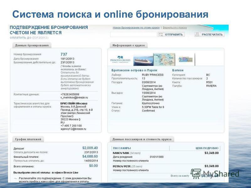 Система поиска и online бронирования