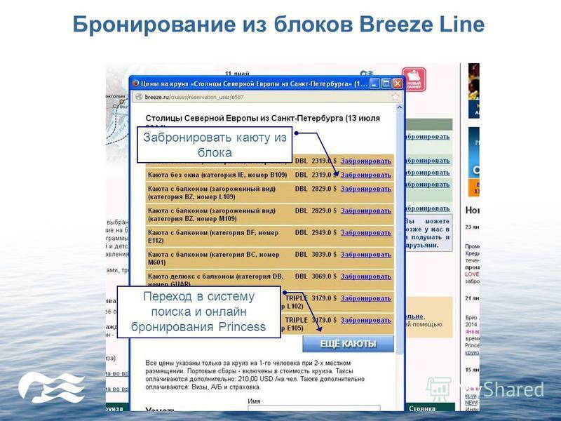 Бронирование из блоков Breeze Line Забронировать каюту из блока Переход в систему поиска и онлайн бронирования Princess