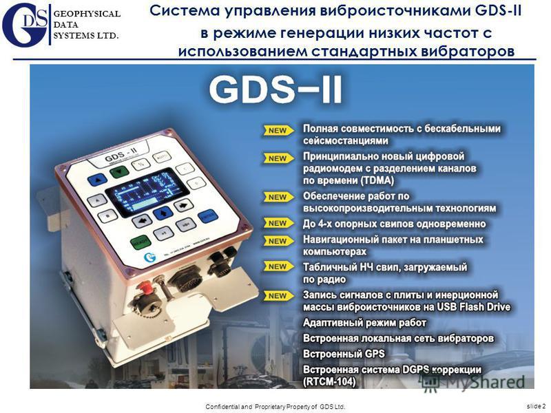 GEOPHYSICAL DATA SYSTEMS LTD. slide 2 Confidential and Proprietary Property of GDS Ltd. Система управления вибро источниками GDS-II в режиме генерации низких частот с использованием стандартных вибраторов