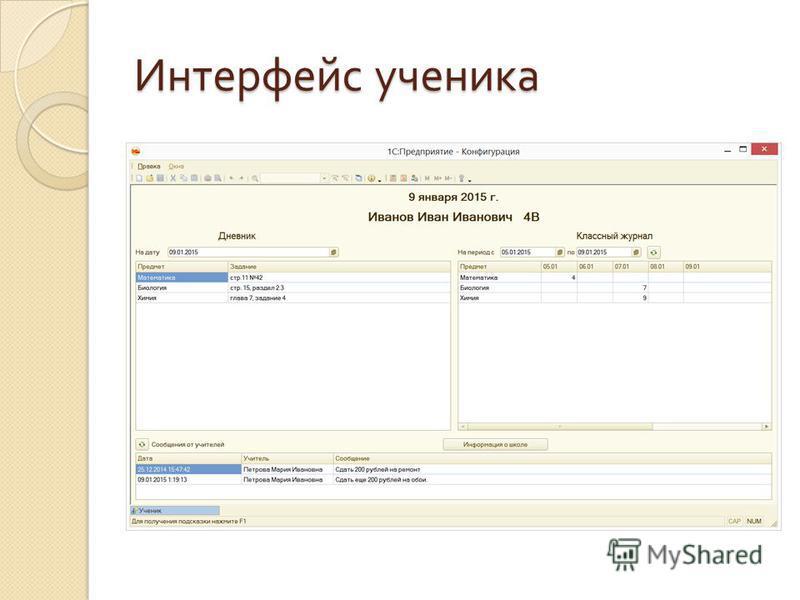 Интерфейс ученика