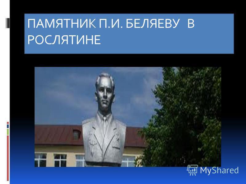 ПАМЯТНИК П.И. БЕЛЯЕВУ В РОСЛЯТИНЕ