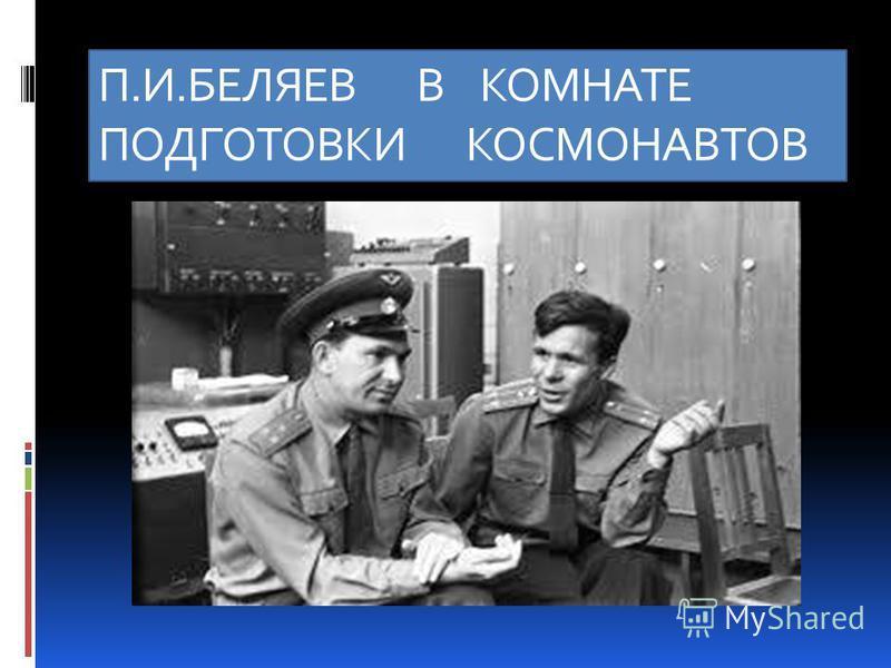 П.И.БЕЛЯЕВ В КОМНАТЕ ПОДГОТОВКИ КОСМОНАВТОВ