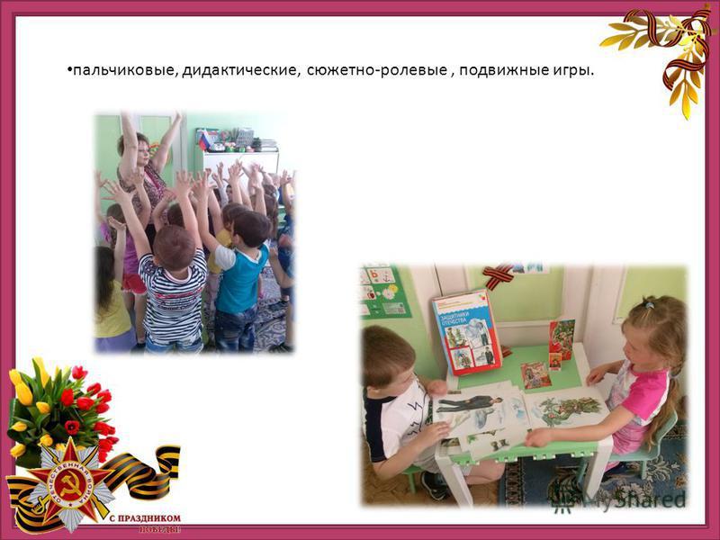 http://ru.viptalisman.com/flash/templates/graduate_album/album2/852_small.jpg пальчиковые, дидактические, сюжетно-ролевые, подвижные игры.