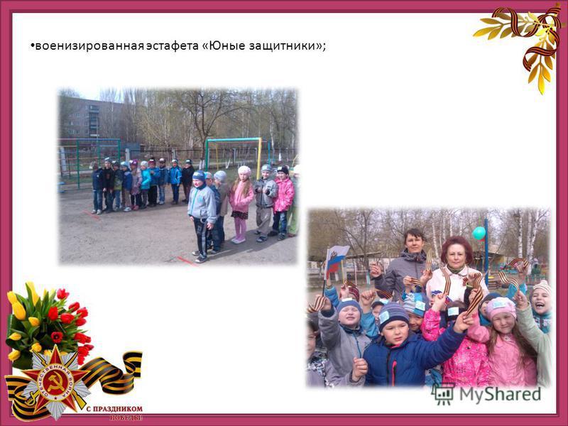 http://ru.viptalisman.com/flash/templates/graduate_album/album2/852_small.jpg военизированная эстафета «Юные защитники»;