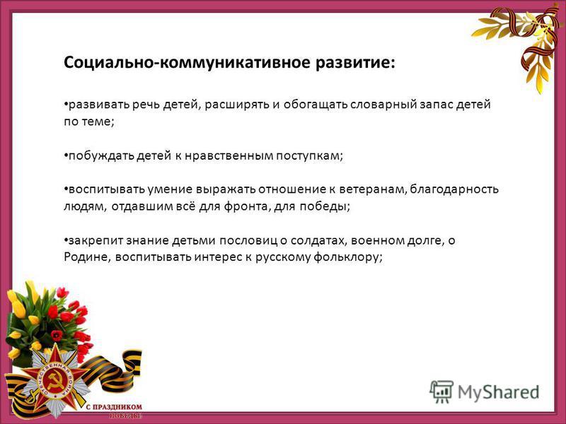 http://ru.viptalisman.com/flash/templates/graduate_album/album2/852_small.jpg Социально-коммуникативное развитие: развивать речь детей, расширять и обогащать словарный запас детей по теме; побуждать детей к нравственным поступкам; воспитывать умение