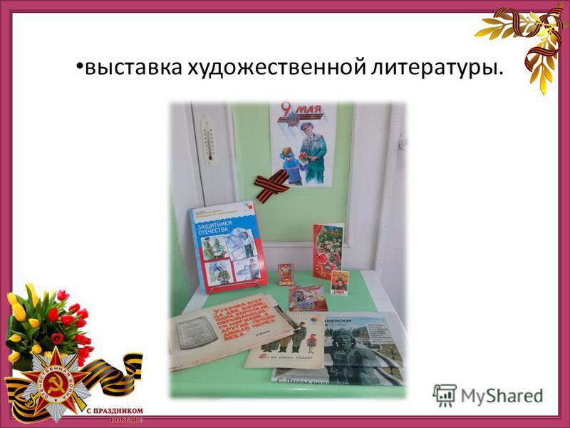 http://ru.viptalisman.com/flash/templates/graduate_album/album2/852_small.jpg выставка художественной литературы.