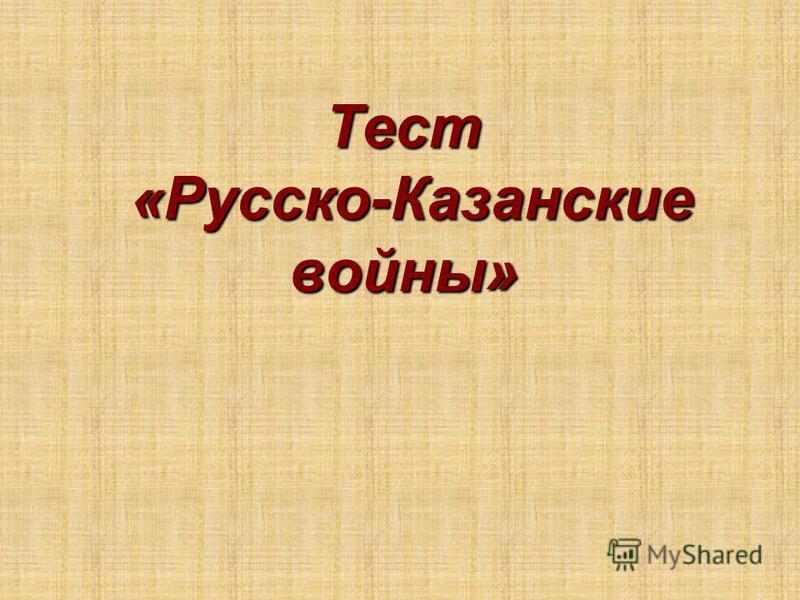 Тест «Русско-Казанские войны»