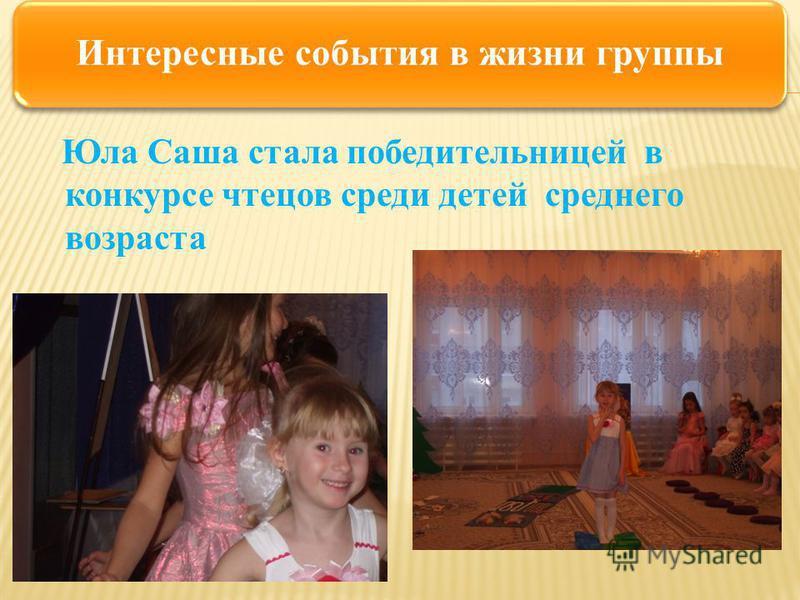 Интересные события в жизни группы Юла Саша стала победительницей в конкурсе чтецов среди детей среднего возраста