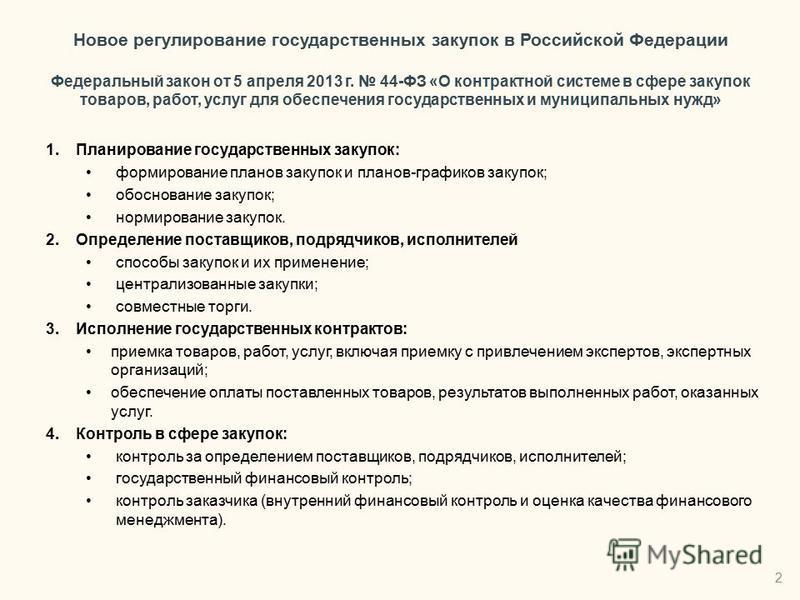 Новое регулирование государственных закупок в Российской Федерации Федеральный закон от 5 апреля 2013 г. 44-ФЗ «О контрактной системе в сфере закупок товаров, работ, услуг для обеспечения государственных и муниципальных нужд» 1. Планирование государс