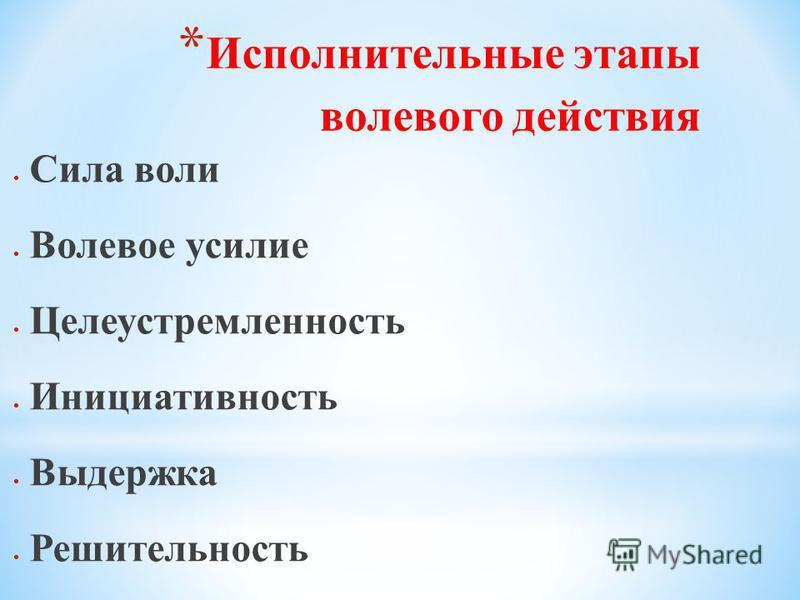 * Исполнительные этапы волевого действия Сила воли Волевое усилие Целеустремленность Инициативность Выдержка Решительность