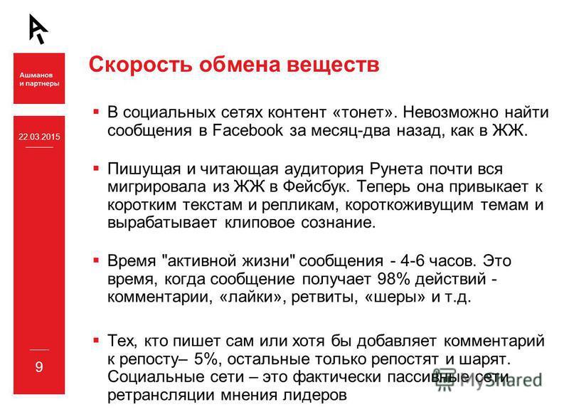 Скорость обмена веществ В социальных сетях контент «тонет». Невозможно найти сообщения в Facebook за месяц-два назад, как в ЖЖ. Пишущая и читающая аудитория Рунета почти вся мигрировала из ЖЖ в Фейсбук. Теперь она привыкает к коротким текстам и репли