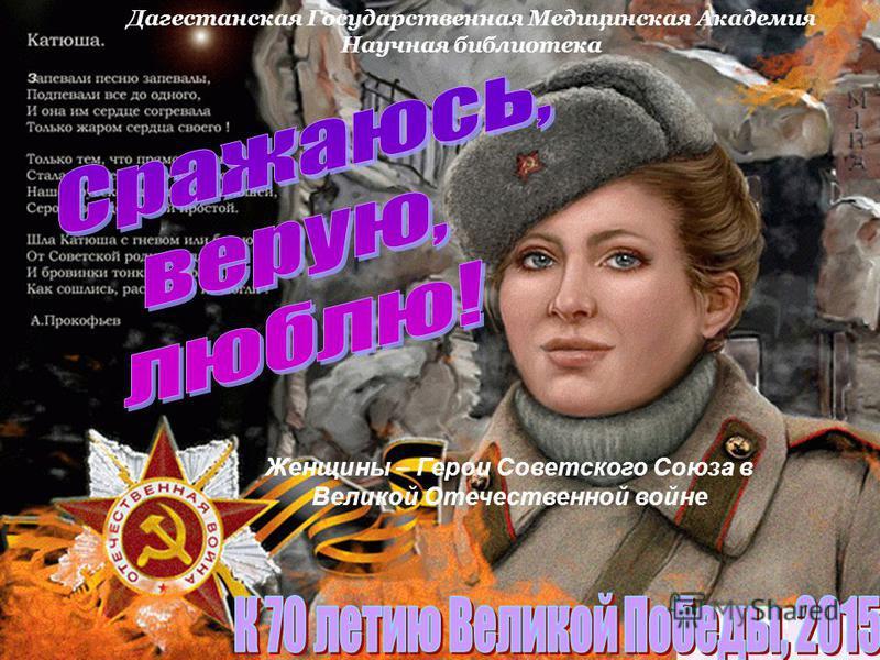 Дагестанская Государственная Медицинская Академия Научная библиотека Женщины – Герои Советского Союза в Великой Отечественной войне