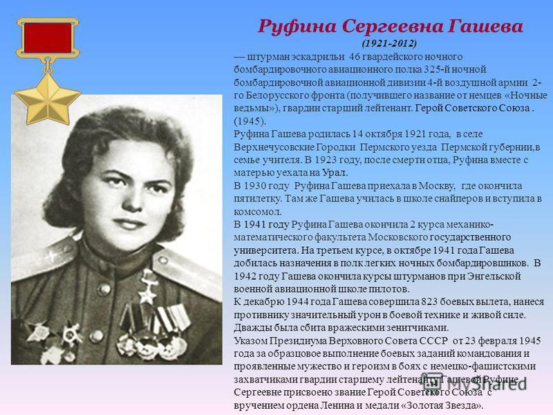 Руфина Сергеевна Гашева (1921-2012) штурман эскадрильи 46 гвардейского ночного бомбардировочного авиационного полка 325-й ночной бомбардировочной авиационной дивизии 4-й воздушной армии 2- го Белорусского фронта (получившего название от немцев «Ночны
