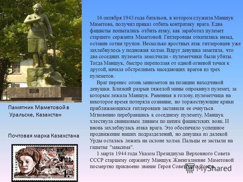 16 октября 1943 года батальон, в котором служила Маншук Маметова, получил приказ отбить контратаку врага. Едва фашисты попытались отбить атаку, как заработал пулемет старшего сержанта Маметовой. Гитлеровцы откатились назад, оставив сотни трупов. Неск