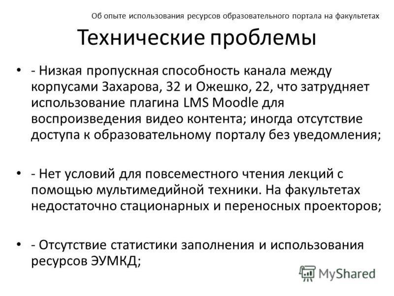 Технические проблемы - Низкая пропускная способность канала между корпусами Захарова, 32 и Ожешко, 22, что затрудняет использование плагина LMS Moodle для воспроизведения видео контента; иногда отсутствие доступа к образовательному порталу без уведом