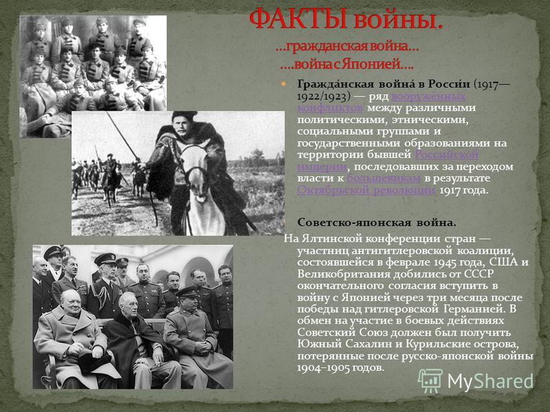 Гражда́нская война́ в Росси́и (1917 1922/1923) ряд вооружённых конфликтов между различными политическими, этническими, социальными группами и государственными образованиями на территории бывшей Российской империи, последовавших за переходом власти к