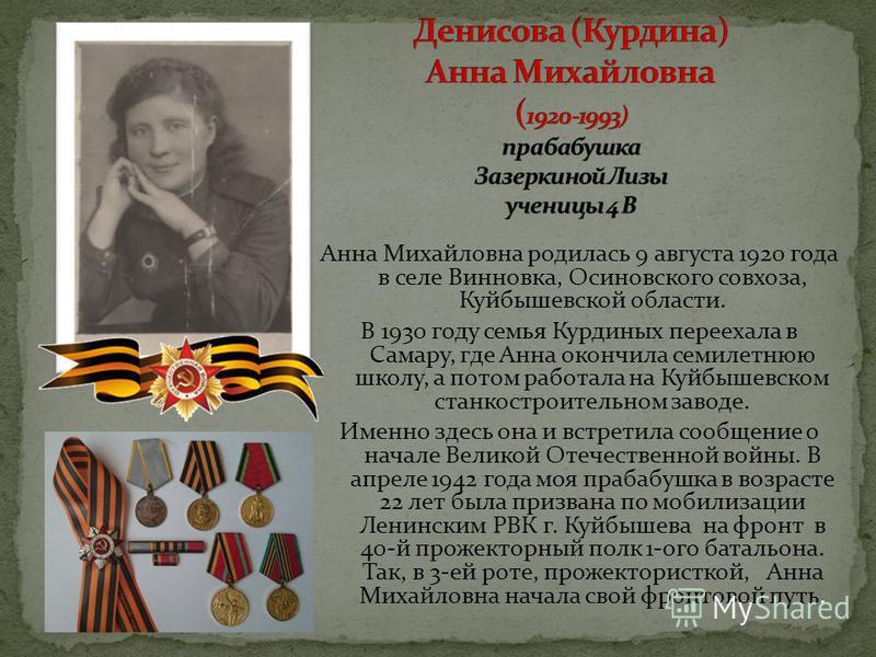 Анна Михайловна родилась 9 августа 1920 года в селе Винновка, Осиновского совхоза, Куйбышевской области. В 1930 году семья Курдиных переехала в Самару, где Анна окончила семилетнюю школу, а потом работала на Куйбышевском станкостроительном заводе. Им