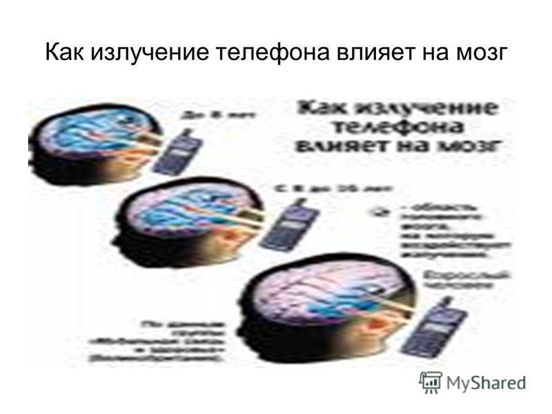 Как излучение телефона влияет на мозг