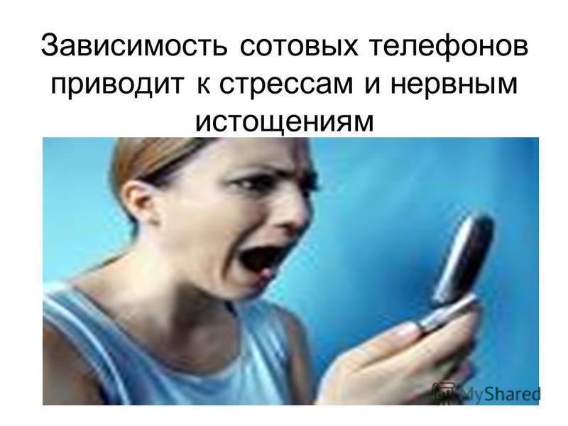Зависимость сотовых телефонов приводит к стрессам и нервным истощениям