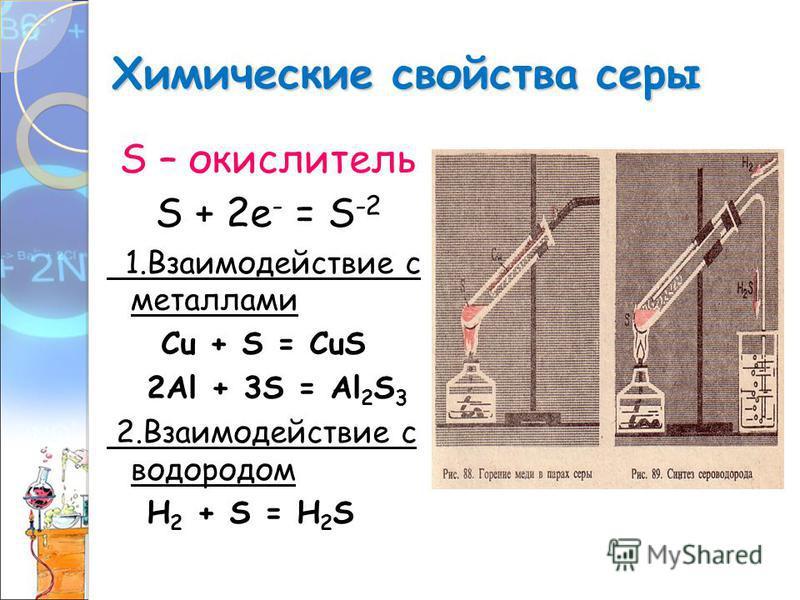 Химические свойства серы S – окислитель S + 2 е - = S -2 1. Взаимодействие с металлами Сu + S = CuS 2Al + 3S = Al 2 S 3 2. Взаимодействие с водородом H 2 + S = H 2 S