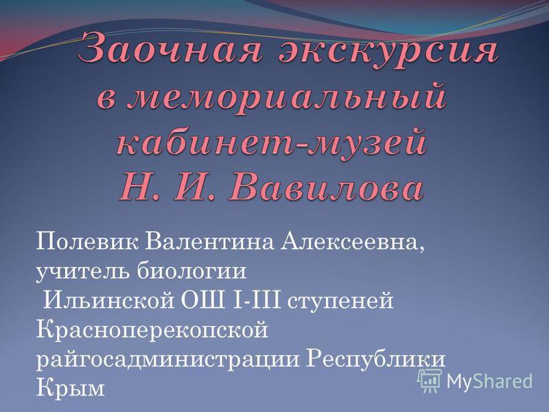 Полевик Валентина Алексеевна, учитель биологии Ильинской ОШ I-III ступеней Красноперекопской райгосадминистрации Республики Крым