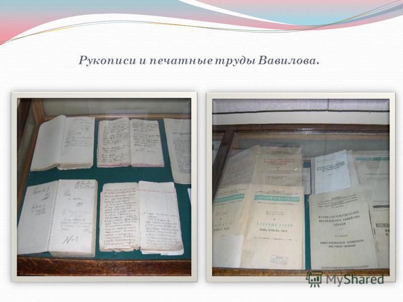 Рукописи и печатные труды Вавилова.