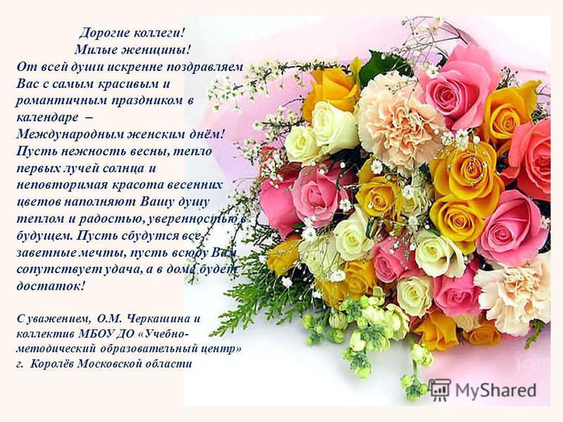 Поздравления с 8 Марта - Поздравок 61