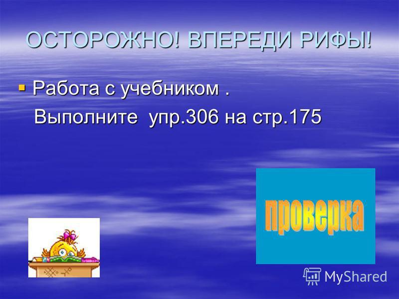 Водороесли ( нет ст, щ)