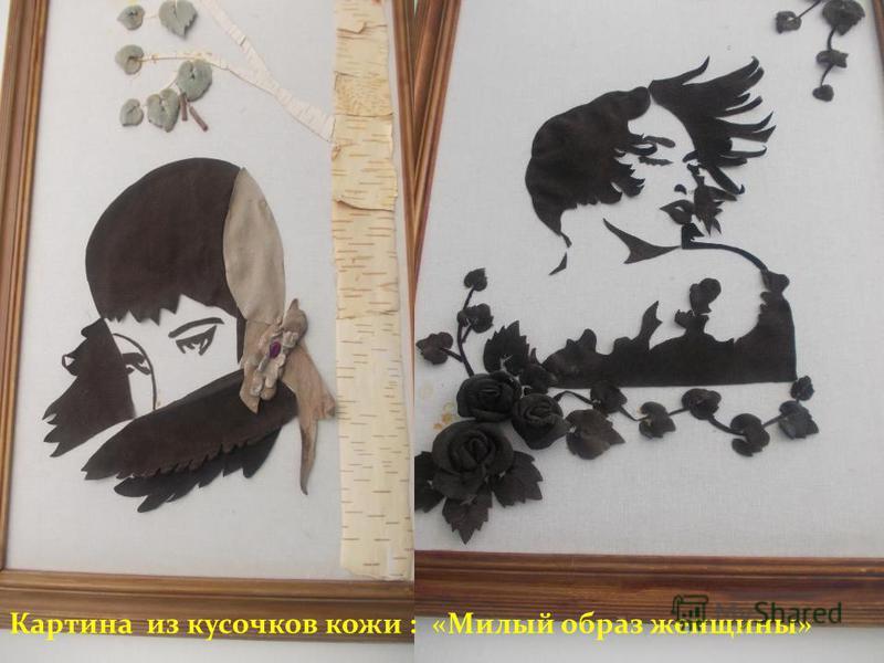 Картина из кусочков кожи : «Милый образ женщины»