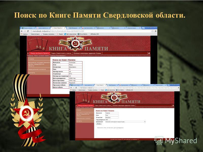 Поиск по Книге Памяти Свердловской области.