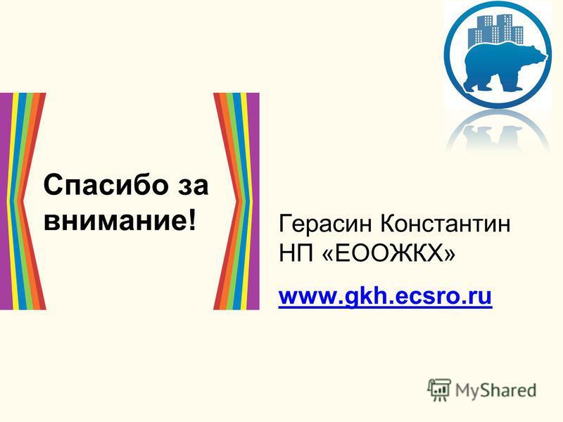 Герасин Константин НП «ЕООЖКХ» www.gkh.ecsro.ru Спасибо за внимание!