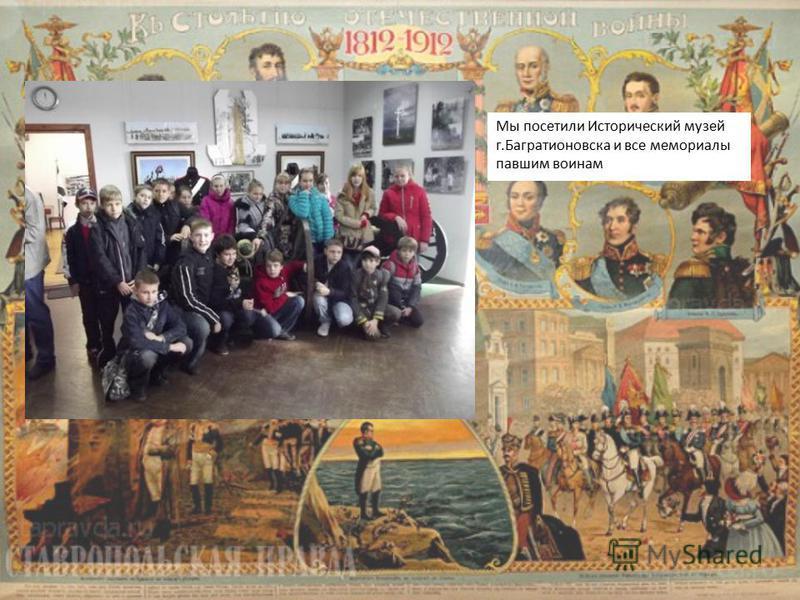Мы посетили Исторический музей г.Багратионовска и все мемориалы павшим воинам