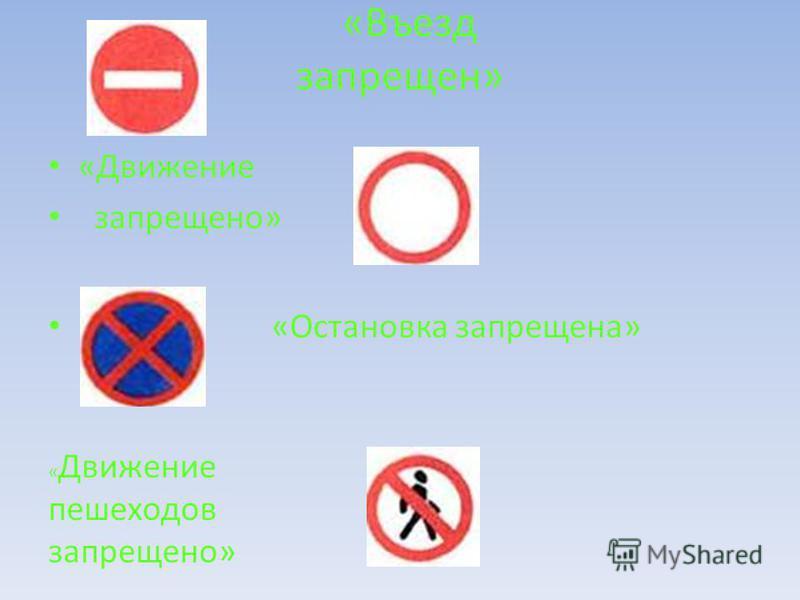 Наш дружок - СВЕТОФОР Заучи закон простой: Красный свет зажегся … стой Желтый скажет пешеходу: Приготовься к … переходу А зеленый впереди, Говорит он всем … иди