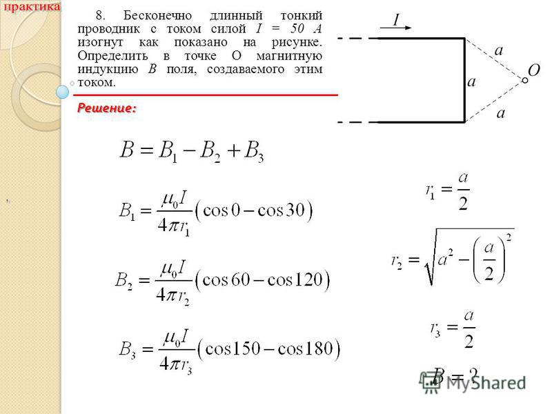 ,, 8. Бесконечно длинный тонкий проводник с током силой I = 50 А изогнут как показано на рисунке. Определить в точке О магнитную индукцию В поля, создаваемого этим током. Решение :