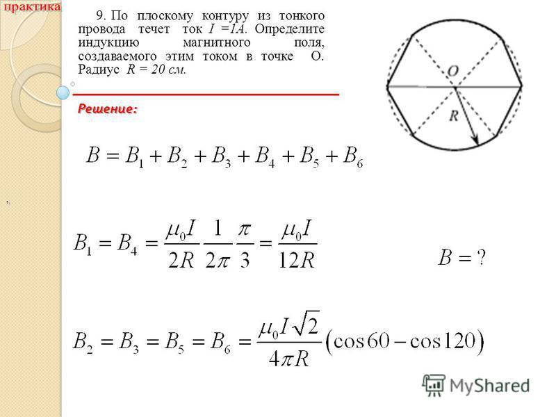 ,, 9. По плоскому контуру из тонкого провода течет ток I =1A. Определите индукцию магнитного поля, создаваемого этим током в точке O. Радиус R = 20 см. Решение :