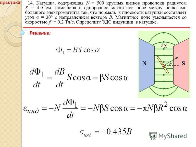 14. Катушка, содержащая N = 500 круглых витков проволоки радиусом R = 4,0 см, помещена в однородное магнитное поле между полюсами большого электромагнита так, что нормаль к плоскости катушки составляет угол α = 30° с направлением вектора В. Магнитное