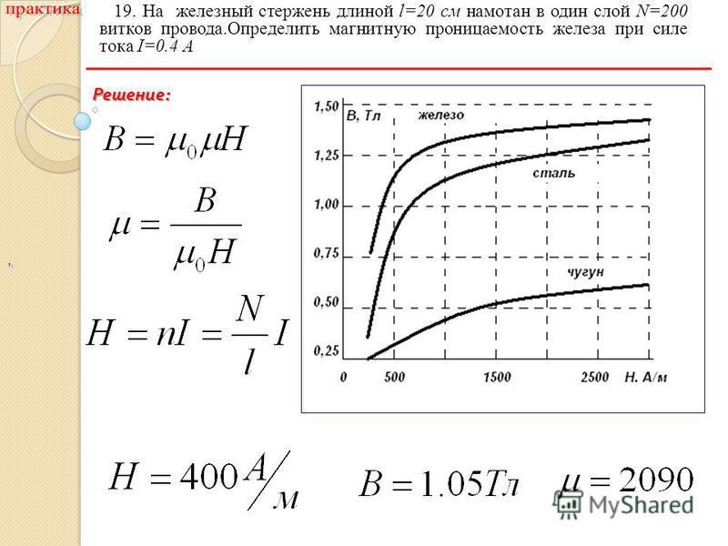 ,, 19. На железный стержень длиной l=20 см намотан в один слой N=200 витков провода.Определить магнитную проницаемость железа при силе тока I=0.4 A Решение :