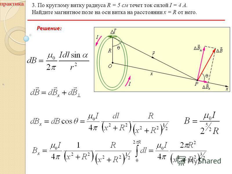 ,, 3. По круглому витку радиуса R = 5 см течет ток силой I = 4 А. Найдите магнитное поле на оси витка на расстоянии x = R от него. Решение :