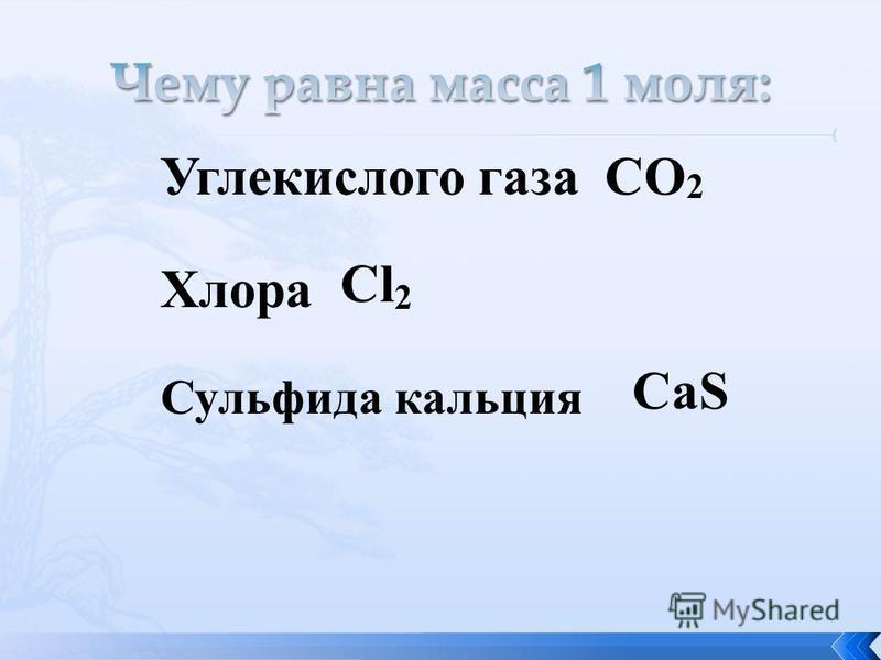 Углекислого газа CO 2 Хлора Cl 2 Сульфида кальция СaS