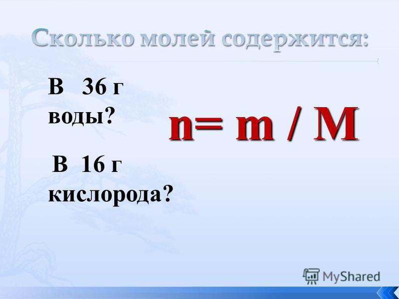 В 36 г воды? В 16 г кислорода? n= m / М