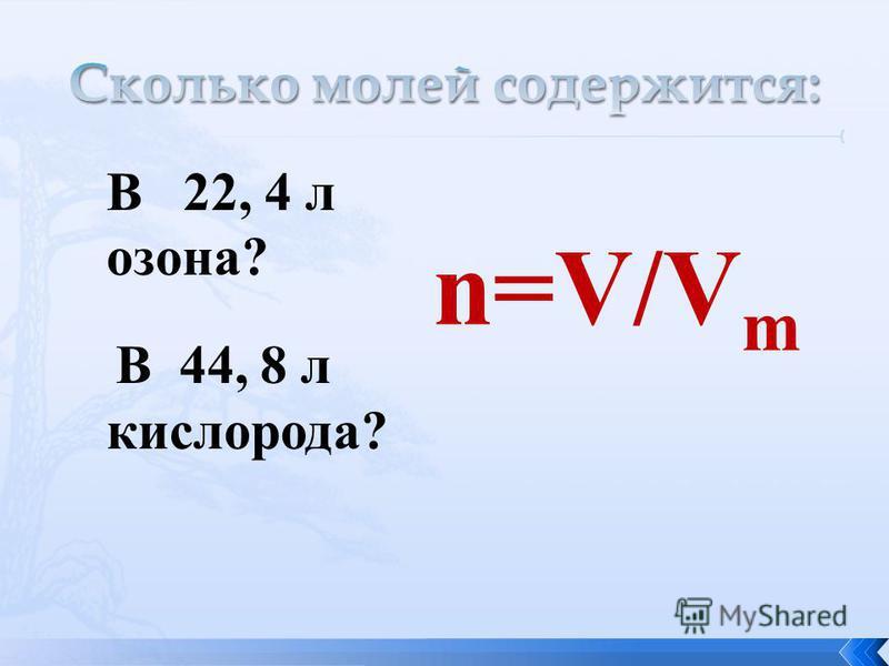 В 22, 4 л озона? В 44, 8 л кислорода? n=V/V m