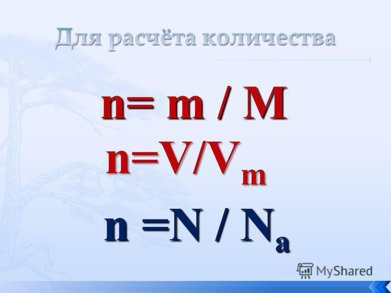 n= m / М n=V/V m n =N / N a