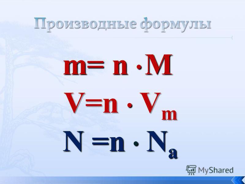 m= n М V=n V m N =n N a