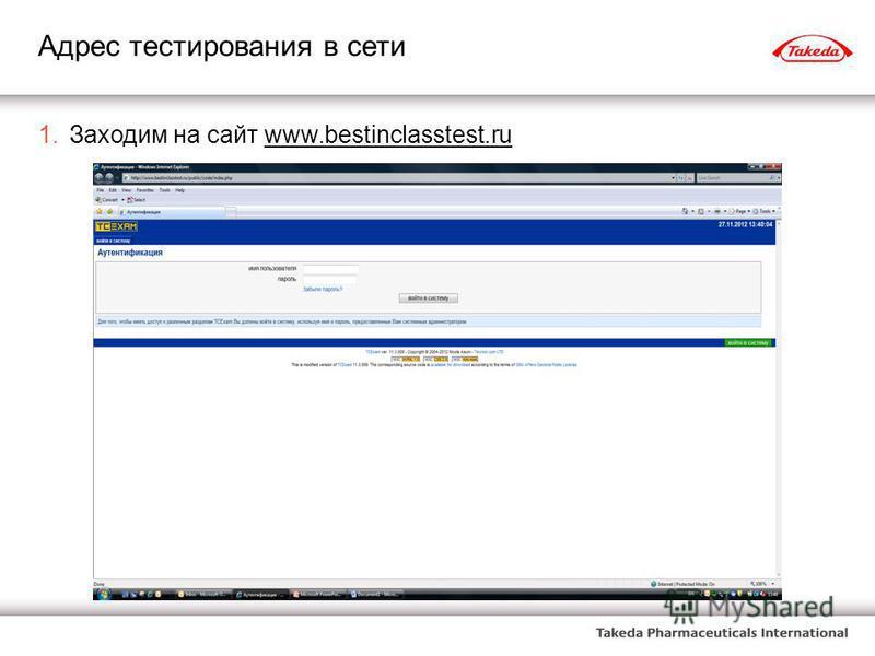 Адрес тестирования в сети 1. Заходим на сайт www.bestinclasstest.ruwww.bestinclasstest.ru