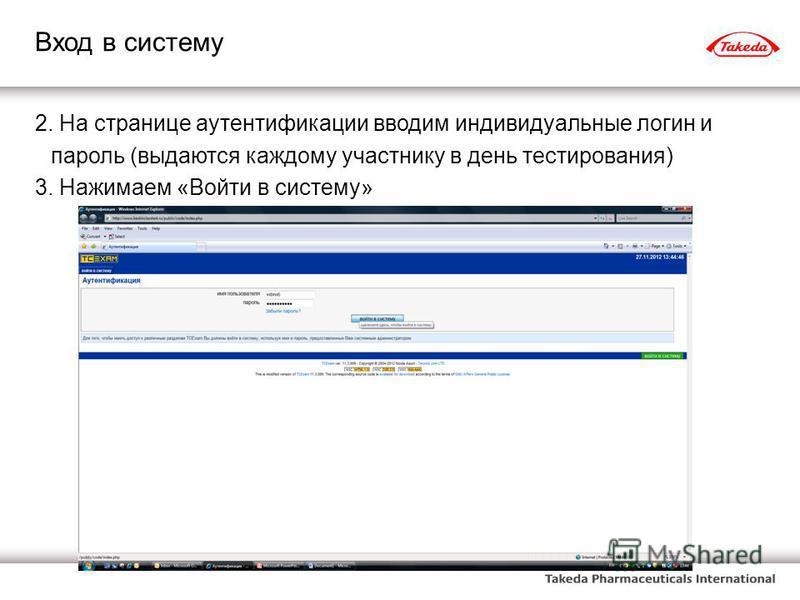 Вход в систему 2. На странице аутентификации вводим индивидуальные логин и пароль (выдаются каждому участнику в день тестирования) 3. Нажимаем «Войти в систему»