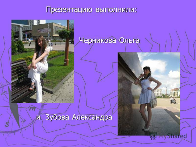 Презентацию выполнили: Черникова Ольга и Зубойва Александра
