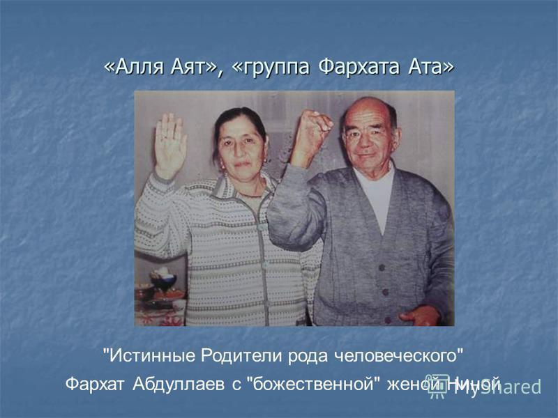«Алля Аят», «группа Фархата Ата» Истинные Родители рода человеческого Фархат Абдуллаев с божественной женой Ниной
