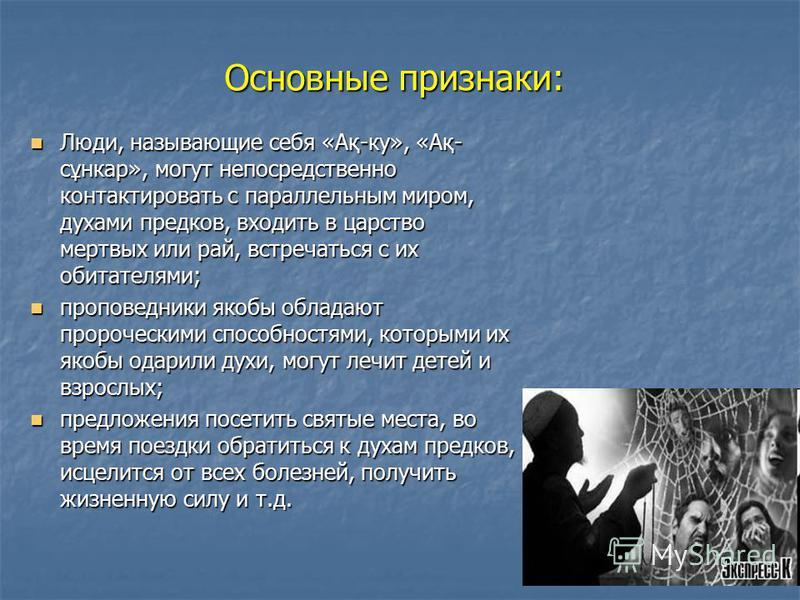 Основные признаки: Люди, называющие себя «Ақ-ку», «Ақ- сұнкар», могут непосредственно контактировать с параллельным миром, духами предков, входить в царство мертвых или рай, встречаться с их обитателями; Люди, называющие себя «Ақ-ку», «Ақ- сұнкар», м